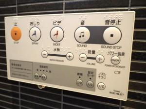 Un petit arrêt aux toilettes dont il faut déchiffrer la télécommande au préalable !